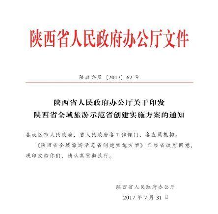 陕西省全域旅游示范省创建实施方案