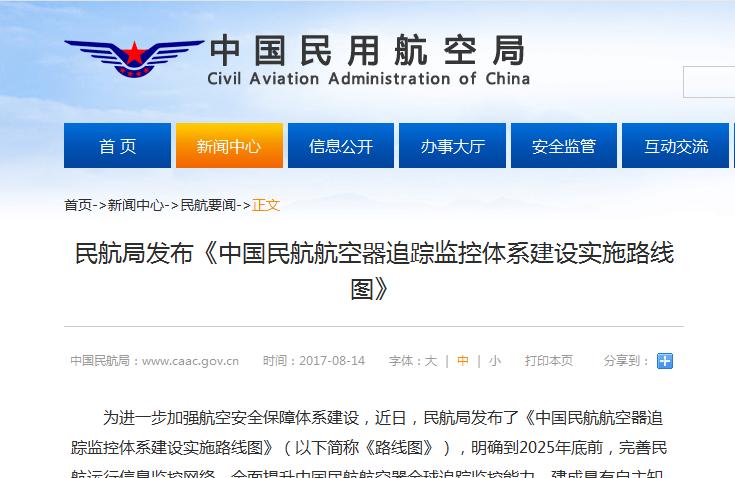 民航局发布《中国民航航空器追踪监控体系建设实施路线图》
