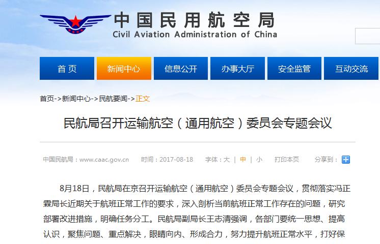 民航局召开运输航空(通用航空)委员会专题会议