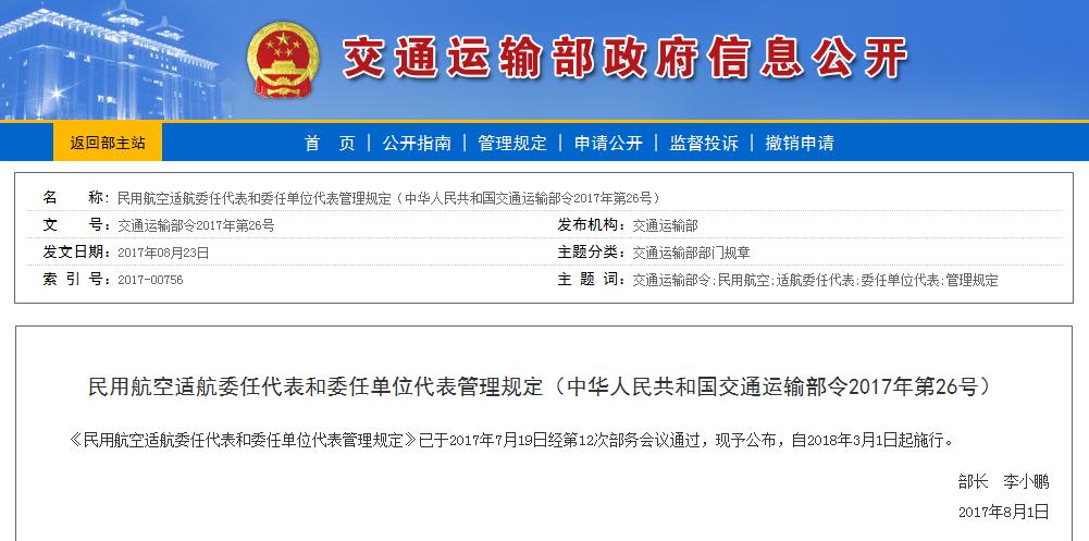 民用航空适航委任代表和委任单位代表管理规定(中华人民共和国交通运输部令2017年第26号)