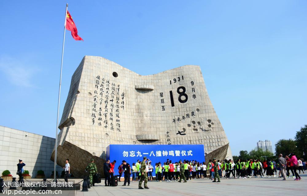 """""""九一八""""事变86周年 全国民众举行纪念活动"""