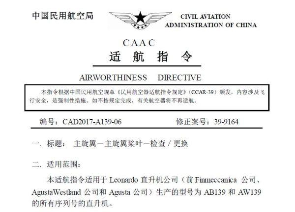 民航局发布针对AW139等机型的紧急适航指令