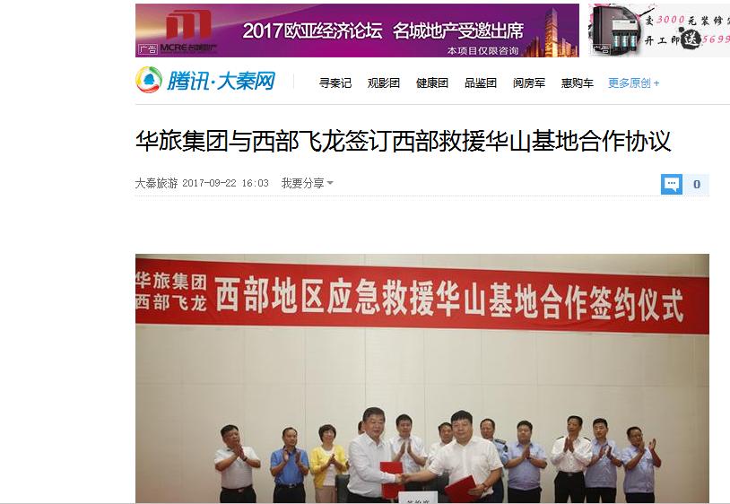腾讯·大秦网报道:华旅集团与西部飞龙签订西部救援华山基地合作协议