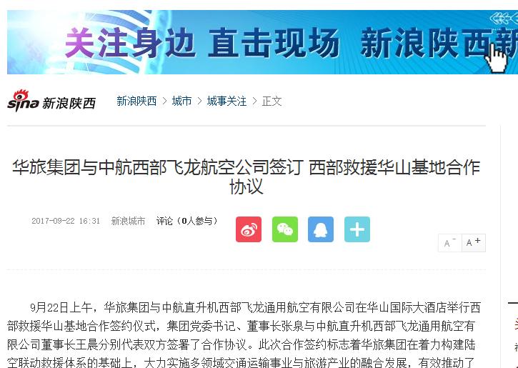 新浪网报道:华旅集团与中航西部飞龙航空公司签订西部救援华山基地合作协议