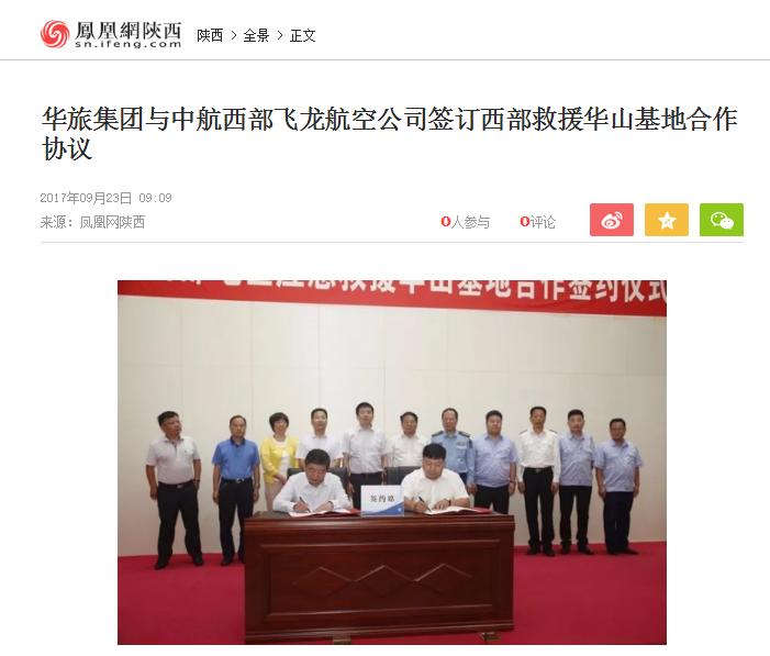来源凤凰网陕西:华旅集团与中航西部飞龙航空公司签订西部救援华山基地合作协议