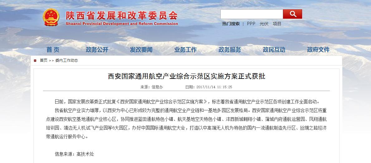 西安国家通用航空产业综合示范区实施方案正式获批