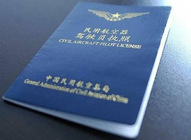 我国民航驾驶员执照总数已达55273本