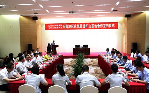 西部飞龙通用航空有限公司与陕西华山旅游集团公司签订西部地区应急救援华山基地合作协议