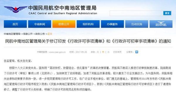 清单公布!民航局取消11项行政许可事项