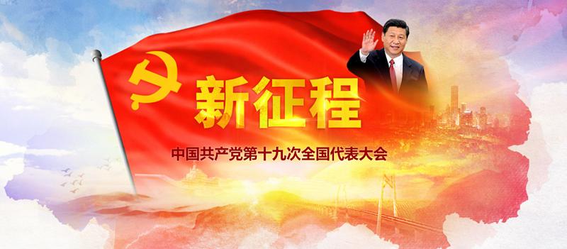 恭祝中国共产党第十九次全国代表大会圆满召开