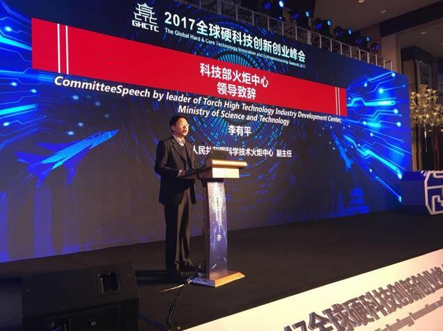 创建大西安新名片    2017全球硬科技创新大会启幕