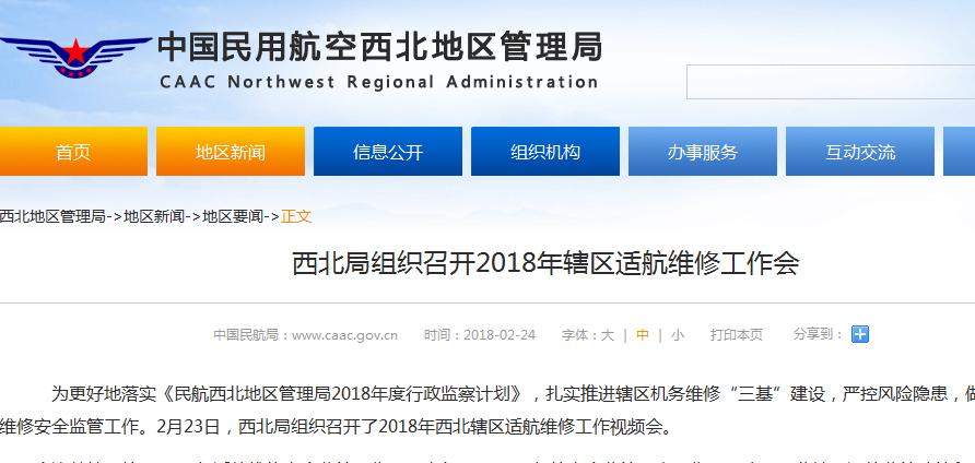 西北局明确西北地区通航监管政策和实施标准