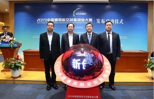 2019中国通用航空创新创业大赛正式启动