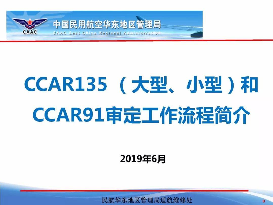 CCAR135(大/小型)和CCAR91审定工作流程简介