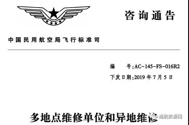 《多地点维修单位和异地维修》正式颁布实施!