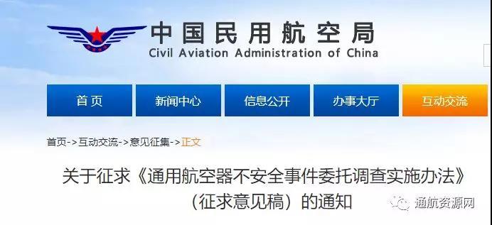 民航局就《通用航空器不安全事件委托调查实施办法》征求意见