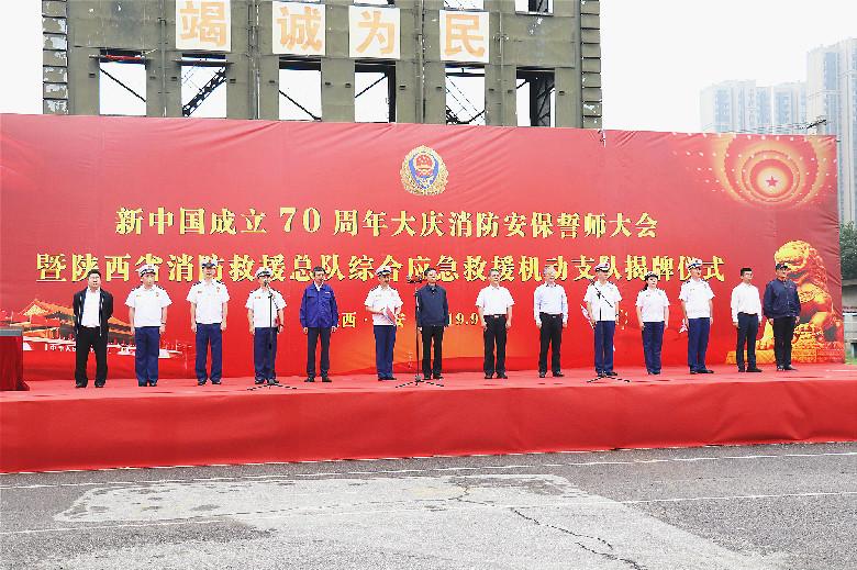 西部飞龙公司参加新中国成立70周年大庆消防安保誓师大会并与陕西省消防总队签署航空消防救援战略合作协议