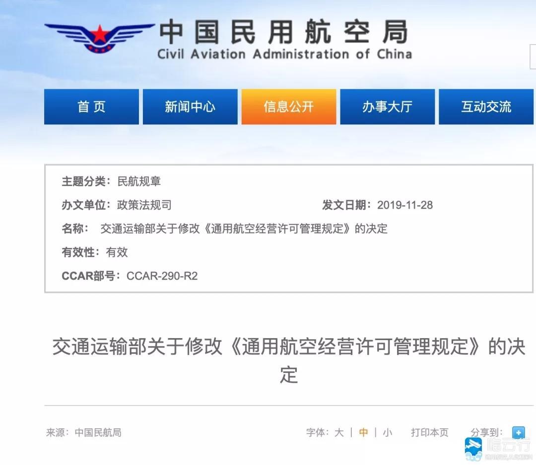 自2020年1月1日起施行!交通运输部关于修改《通用航空经营许可管理规定》的决定