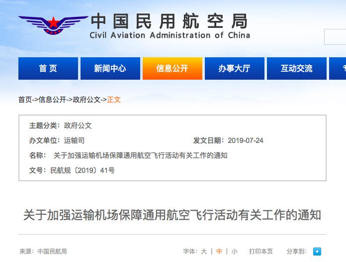 民航局:严格执行运输机场通航保障收费政策!加强运输机场保障通航飞行活动