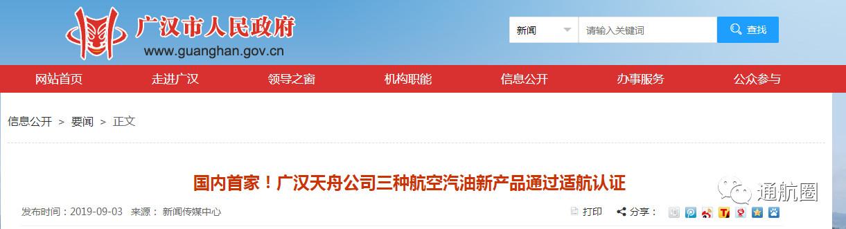 国内首家!广汉天舟公司UL91、95#、100VLL三种航空汽油新产品通过适航认证