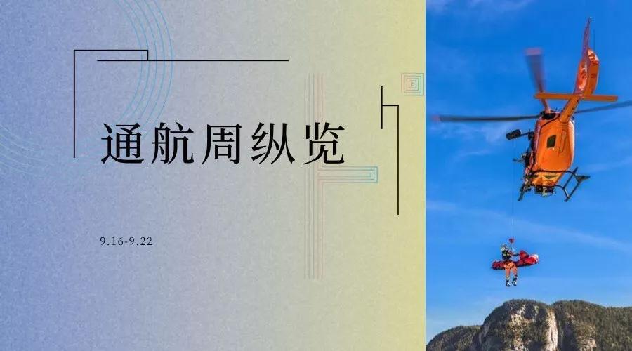 通航周纵览(9.16-9.22)国务院发文促通用航空业发展;北京天津等地发布禁飞令