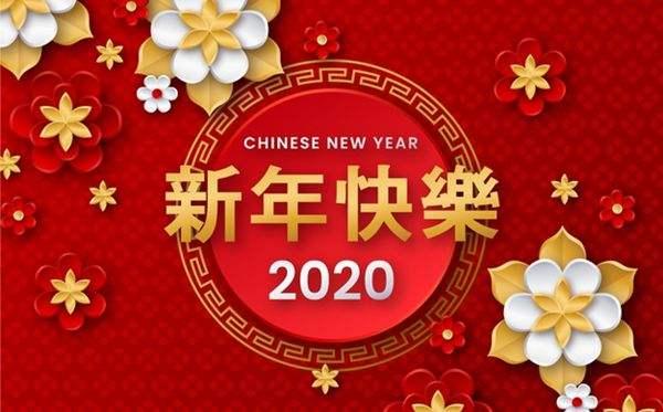 西部飞龙2020新年贺词