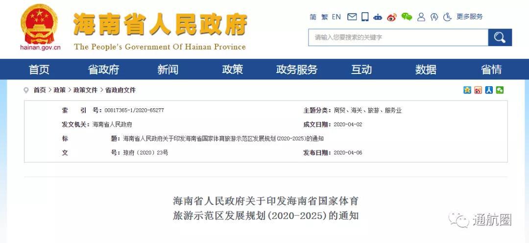 重点发展航空运动旅游等项目,《海南省国家体育旅游示范区发展规划(2020-2025)》正式发布!(附全文)