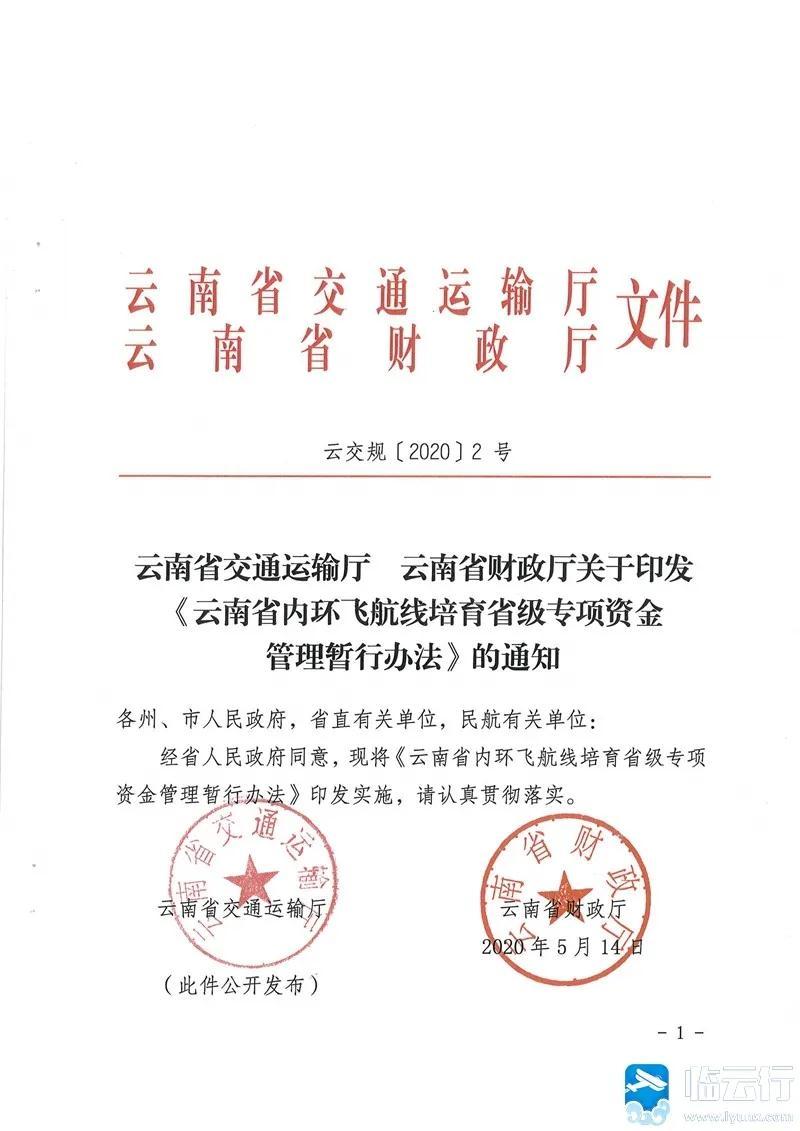 通航企业,新开云南省内环飞短途运输航线亏损可申报补贴!