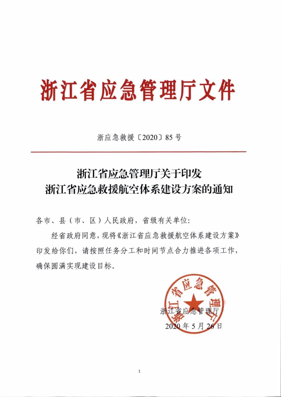 《浙江省应急救援航空体系建设方案》正式发布