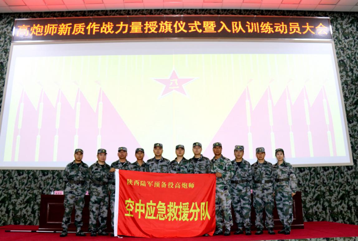 """陕西预备役高炮师为西部飞龙""""空中应急救援分队""""授旗"""