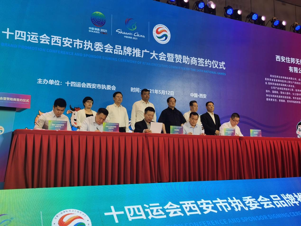 签约!西部飞龙正式成为第十四届全运会协作企业