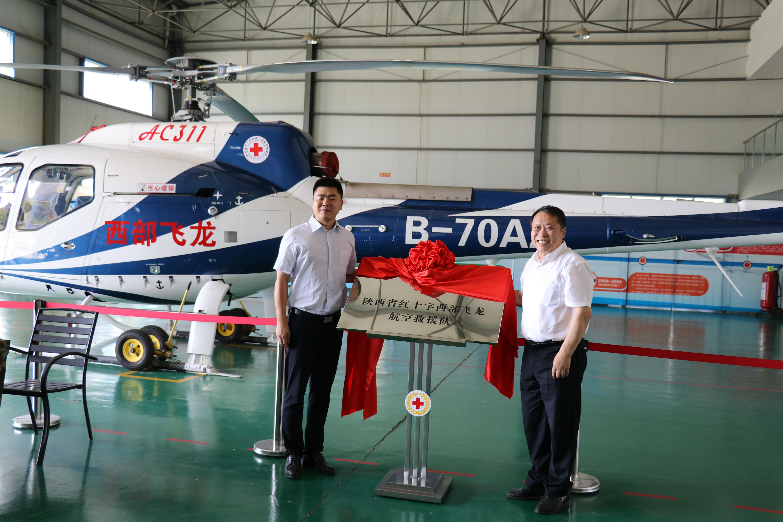 陕西省红十字西部飞龙航空救援队正式成立
